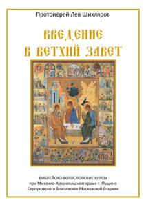 Ветхий Завет. Лев Шихляров. Конспекты лекций