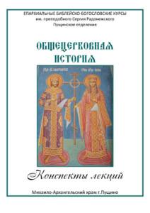 Общецерковная история. Конспекты лекций