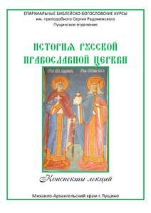 История Русской православной Церкви. Конспекты лекций