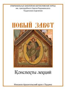 Новый Завет. Конспекты лекций