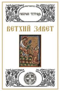 Ветхий Завет. Захарова Л.А. УМК Вертоград