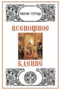 Всенощное бдение. Захарова Л.А. УМК Вертоград