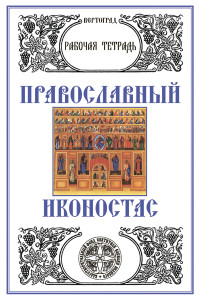 "Иконостас. УМК ""Вертоград"""