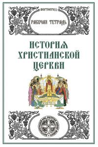 История Церкви. Захарова Л.А. УМК Вертоград