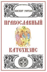 Конспект учителя. УМК Вертоград. Захарова Л.А.