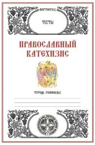 Сборник тестов. УМК Вертоград. Захарова Л.А.