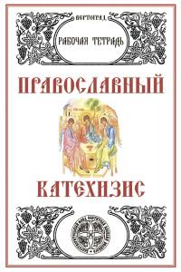 Рабочая тетрадь. УМК Вертоград. Захарова Л.А.