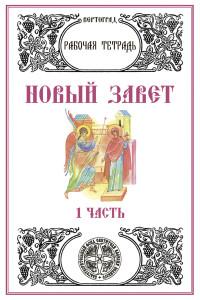 Новый Завет. Захарова Л.А. УМК Вертоград