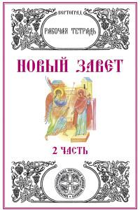 Новый Завет 2 ч. Захарова Л.А. УМК Вертоград