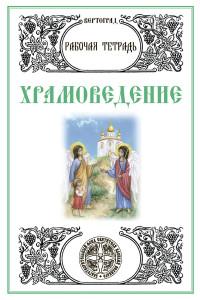 Храмоведение. Захарова Л.А. УМК Вертоград