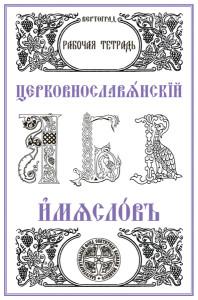 Церковнославянский язык. УМК Вертоград. Свирепова О.В., Захарова Л.А.