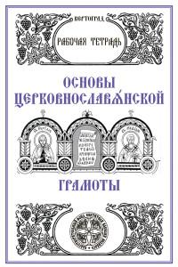 Основы церковнославянской грамоты. Свирепова О.В., Захарова Л.А., УМК Вертоград
