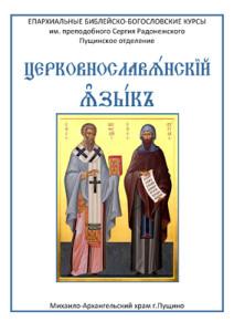 Церковнославянский язык. Конспекты лекций