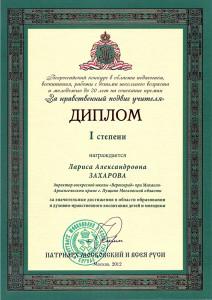 Диплом патриарха. УМК Вертоград. Захарова Л.А.