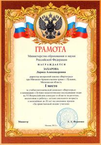 Грамота Министерства образования. УМК Вертоград. Захарова Л.А.