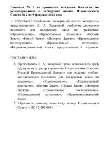 Гриф Издательского Совета РПЦ. УМК Вертоград. Захарова Л.А.