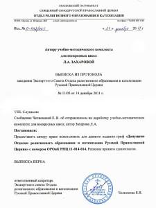 Гриф ОРОиК РПЦ. УМК Вертоград. Захарова Л.А.