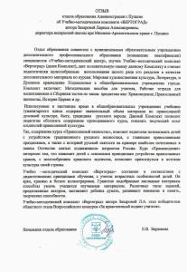Отзыв Отдела образования г.Пущино УМК Вертоград Захарова Л.А.